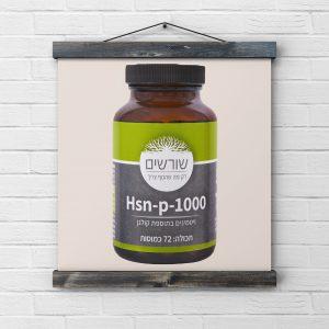 שורשים Hsn-p-1000 לשיער,  ויטמינים בתוספת קולגן