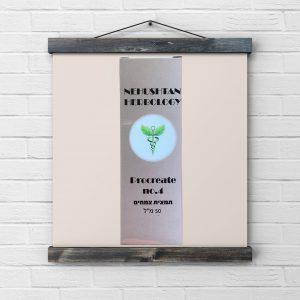 תמצית צמחים Procreate – מסייעת לחיזוק כוח הגברא