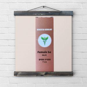 תמצית צמחים Female be – מסייעת לאיזון המערכת ההורמונאלית ותופעות גיל המעבר