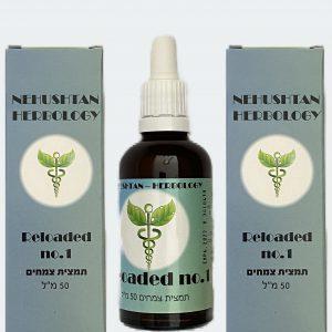 תמצית צמחים Reloaded – מסייעת לחיזוק המערכת החיסונית וריענון הגוף (מבצע זוגות!)