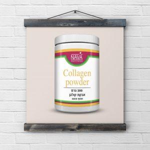 קולגן – אבקה